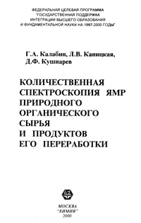 Количественная спектроскопия ЯМР природного органического сырья и продуктов его переработки — обложка книги.