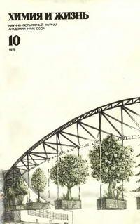 Химия и жизнь №10/1978 — обложка книги.