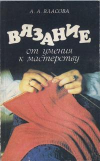 Вязание: от умения к мастерству — обложка книги.