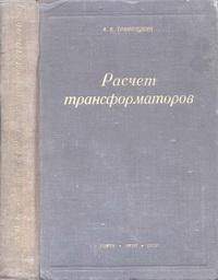 Расчет трансформаторов — обложка книги.