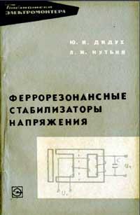 Библиотека электромонтера, выпуск 228. Феррорезонансные стабилизаторы напряжения — обложка книги.