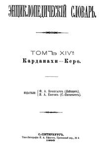 Энциклопедический словарь. Том XIV А — обложка книги.