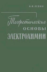 Теоретические основы электрохимии — обложка книги.