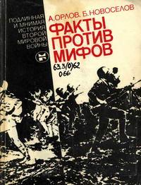 Факты против мифов: Подлинная и мнимая история второй мировой войны — обложка книги.