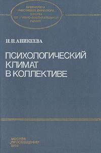Психологический климат в коллективе — обложка книги.