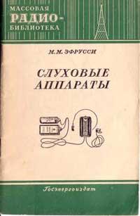 Массовая радиобиблиотека. Вып. 191. Слуховые аппараты — обложка книги.