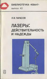 """Библиотечка """"Квант"""". Выпуск 42. Лазеры: действительность и надежды — обложка книги."""