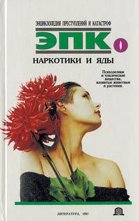 Наркотики и яды. Психоделики и токсические вещества, ядовитые животные и растения — обложка книги.