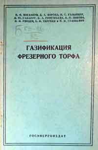 Газификация фрезерного торфа — обложка книги.