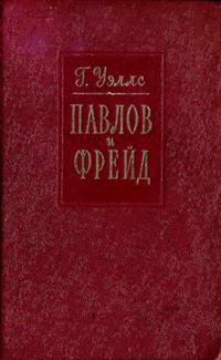 Павлов и Фрейд — обложка книги.