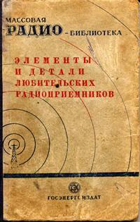 Массовая радиобиблиотека. Вып. 55. Элементы и детали любительских радиоприемников (Справочная книга) — обложка книги.