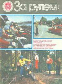 За рулем №04/1986 — обложка книги.