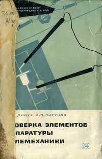 Библиотека электромонтера, выпуск 179. Проверка элементов аппаратуры телемеханики — обложка книги.