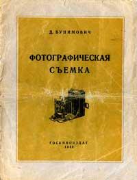 Фотографическая съемка — обложка книги.
