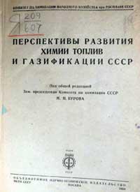 Перспективы развития химии топлив и газификации СССР — обложка книги.