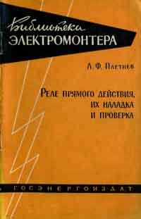 Библиотека электромонтера, выпуск 48. Реле прямого действия, их наладка и проверка — обложка книги.