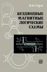 Библиотека по автоматике, вып. 449. Бездиодные магнитные логические схемы — обложка книги.