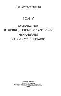 Механизмы в современной технике. Т. V. Кулачковые и фрикционные механизмы. Механизмы с гибкими звеньями — обложка книги.