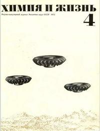 Химия и жизнь №04/1972 — обложка книги.