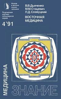 Новое в жизни, науке и технике. Медицина №04/1991. Восточная медицина — обложка книги.