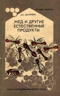 Мед и другие естественные продукты — обложка книги.