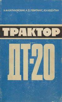 Трактор ДТ-20 — обложка книги.