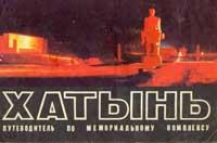 Хатынь путеводитель по мемориальному комплексу — обложка книги.