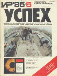 Изобретатель и рационализатор №06/1986 — обложка книги.