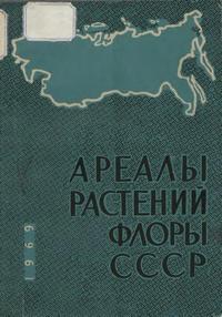 Ареалы растений флоры СССР. Выпуск 2 — обложка книги.