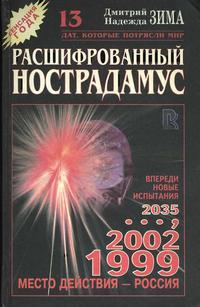 Расшифрованный Нострадамус — обложка книги.