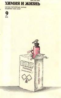 Химия и жизнь №09/1979 — обложка книги.