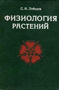 Физиология растений — обложка книги.