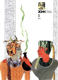 Химия и жизнь №01/2000 — обложка книги.