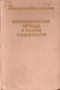 Математические методы в теории надежности — обложка книги.