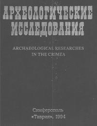 Археологические исследования в Крыму. 1993 год — обложка книги.