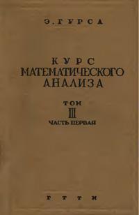 Курс математического анализа. Т. 3. Ч. 1. Бесконечно близкие интегралы. Уравнения с частными производными — обложка книги.