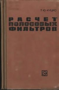 Расчет полосовых фильтров — обложка книги.