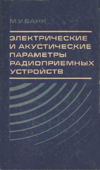 Электрические и акустические параметры радиоприемных устройств — обложка книги.