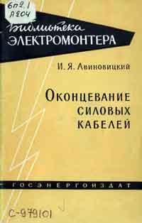 Библиотека электромонтера, выпуск 21. Оконцевание силовых кабелей — обложка книги.
