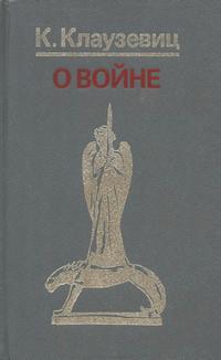 О войне — обложка книги.
