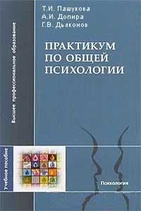 Практикум по общей психологии — обложка книги.