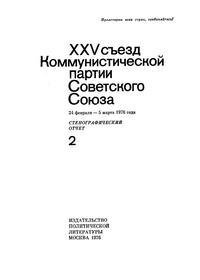 XXV Съезд Коммунистической партии Советского Союза. 24 Февраля - 5 Марта 1976 года. Стенографический отчет II — обложка книги.