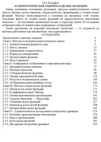 Асимптотические оценки и целые функции — обложка книги.