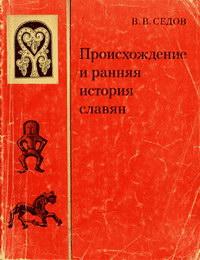 Происхождение и ранняя история славян — обложка книги.