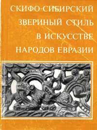 Скифо-сибирский звериный стиль в искусстве народов Евразии — обложка книги.