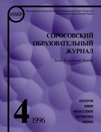 Соросовский образовательный журнал, 1996, №4 — обложка книги.