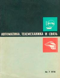 Автоматика, телемеханика и связь №7/1978 — обложка книги.