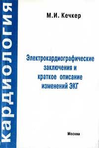 Электрокардиографические заключения и краткое описание изменений ЭКГ — обложка книги.