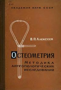 Остеометрия. Методика антропологических исследований — обложка книги.