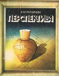 Перспектива — обложка книги.